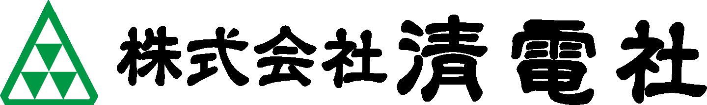 株式会社清電社
