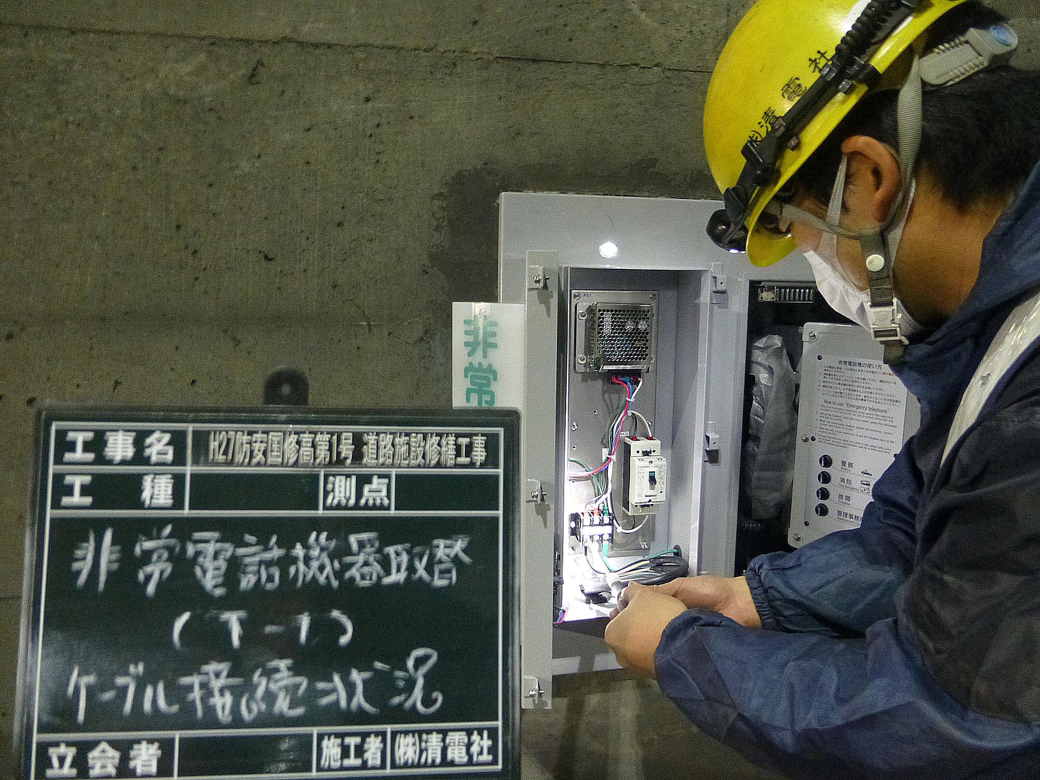 トンネル非常用設備工事